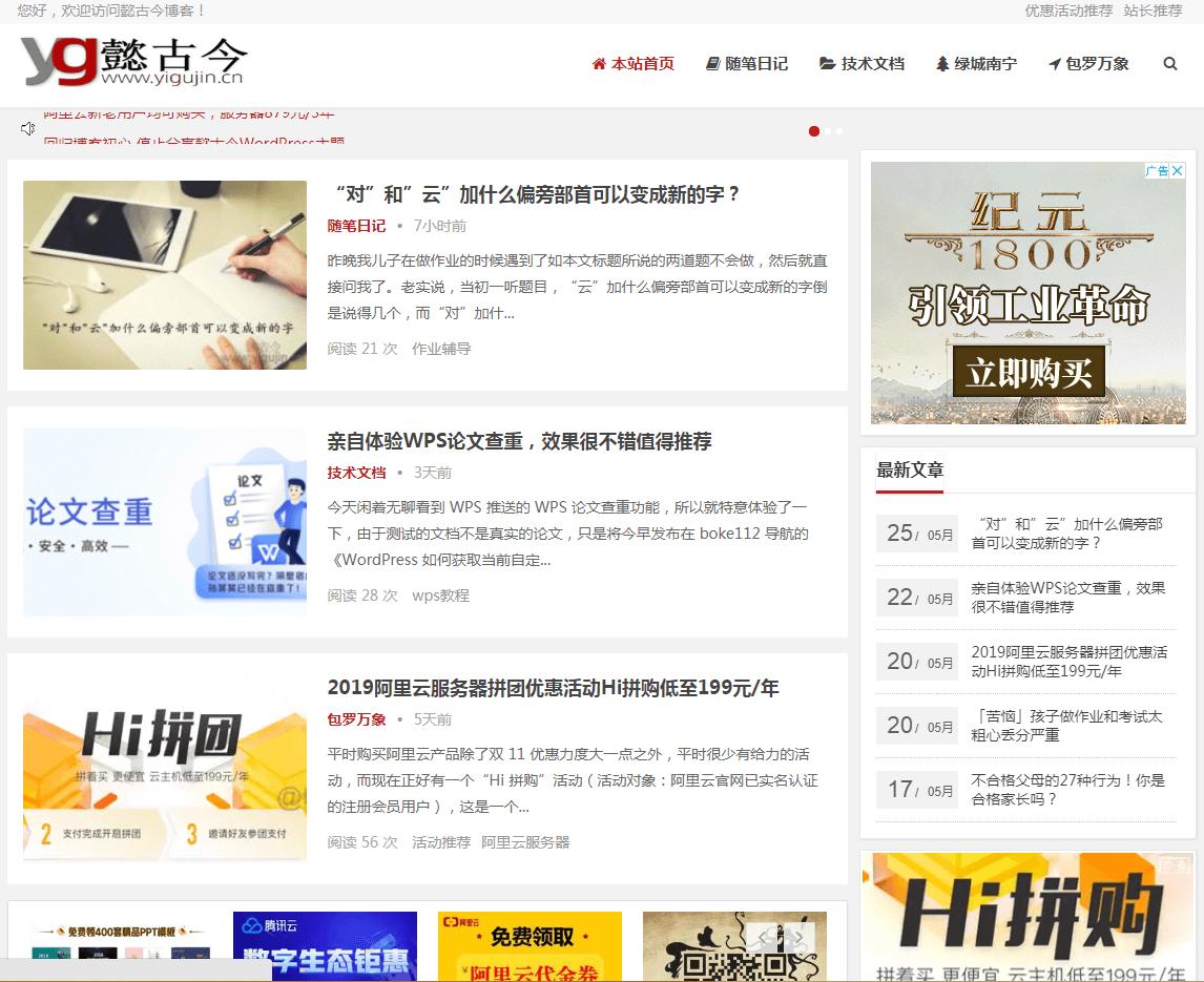 懿古今_www.yigujin.cn