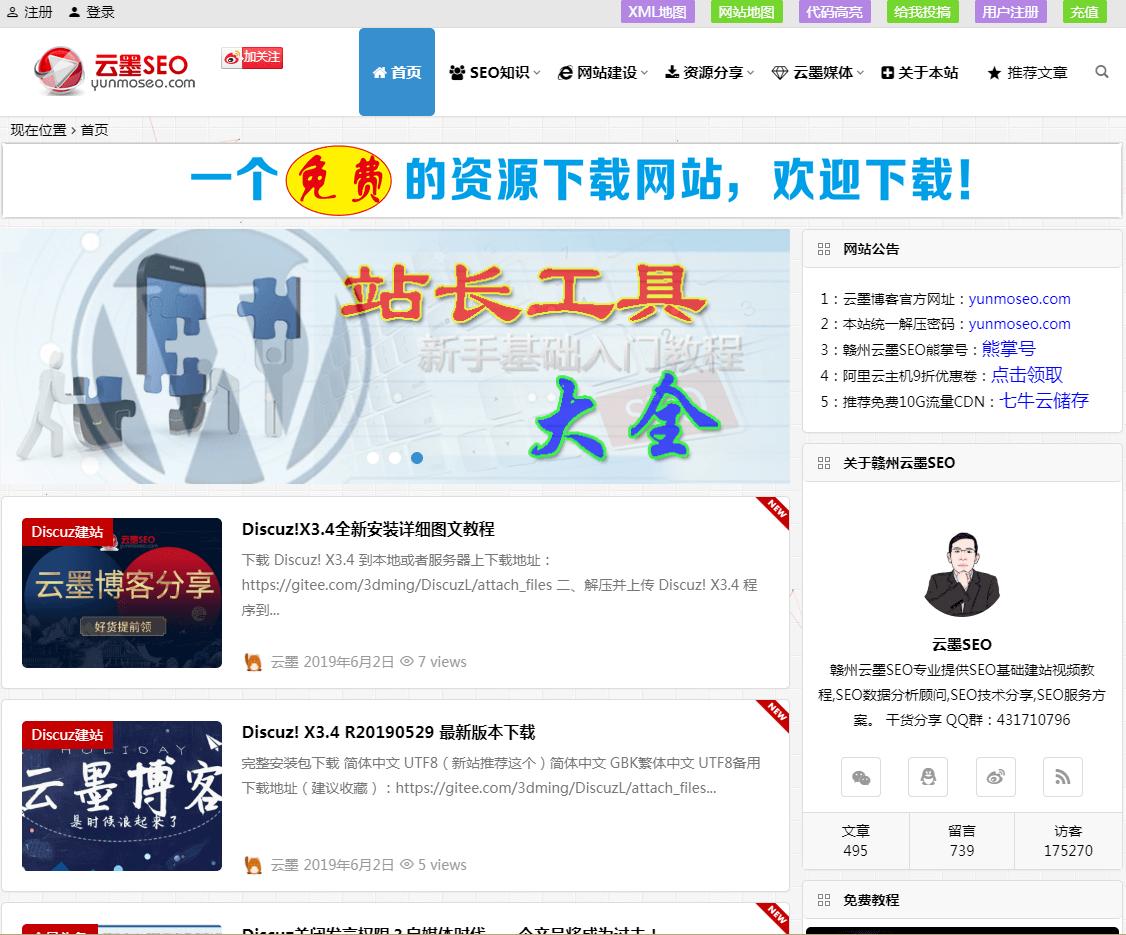 云墨SEO博客_www.yunmoseo.com