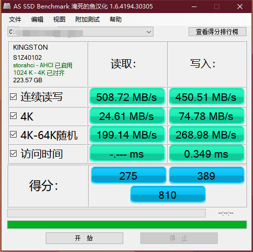 固态硬盘4K对齐检测工具AS SSD Benchmark